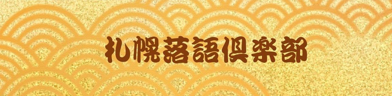 札幌落語倶楽部